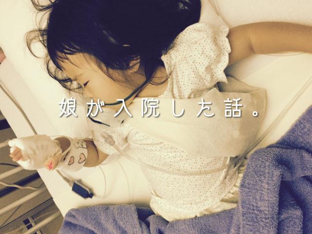 娘がRSウイルスで入院した話。