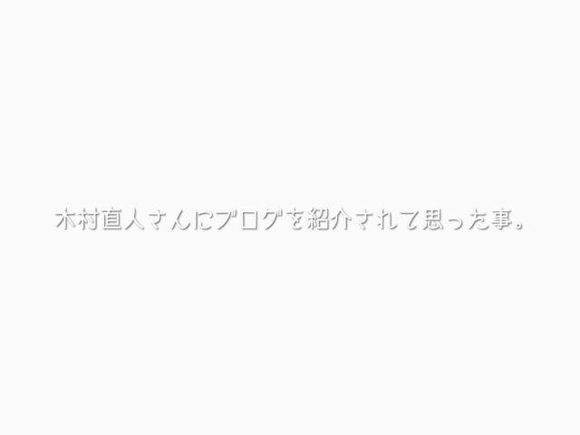 木村直人さんにブログを紹介されて思った事。