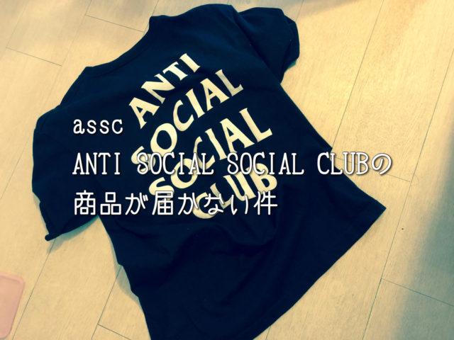assc anti social social club の商品が届かない件について