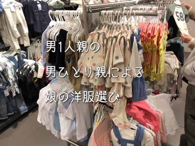 シングルファザーの娘の洋服選び