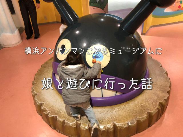 横浜アンパンマンこどもミュージアムに娘と遊びに行った話