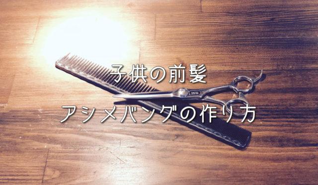 子供の前髪 アシメバングの作り方