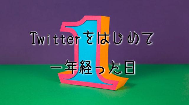 Twitterをはじめて一年が経った日