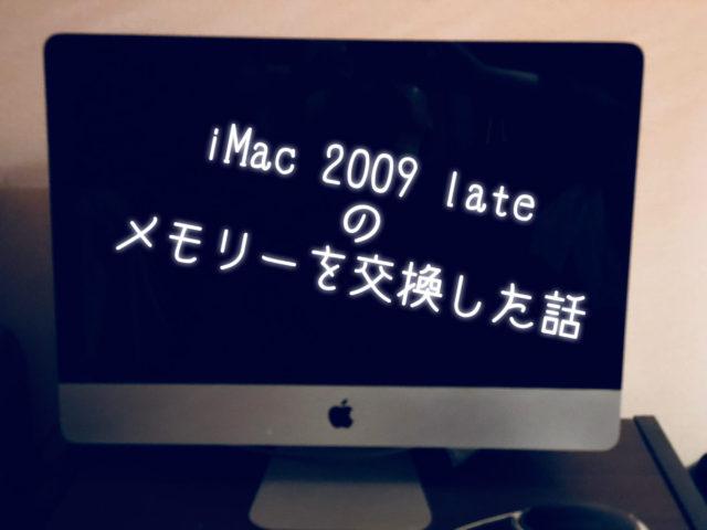 iMac 2009 late のメモリーを交換した話