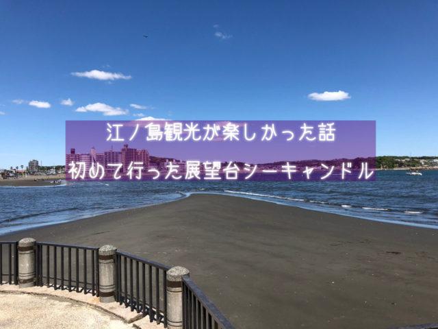 江ノ島観光が楽しかった話