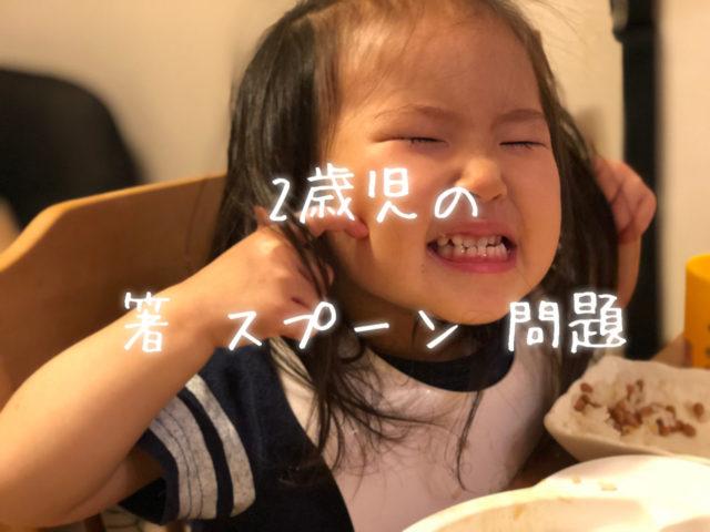 2歳児の 箸 スプーン 問題