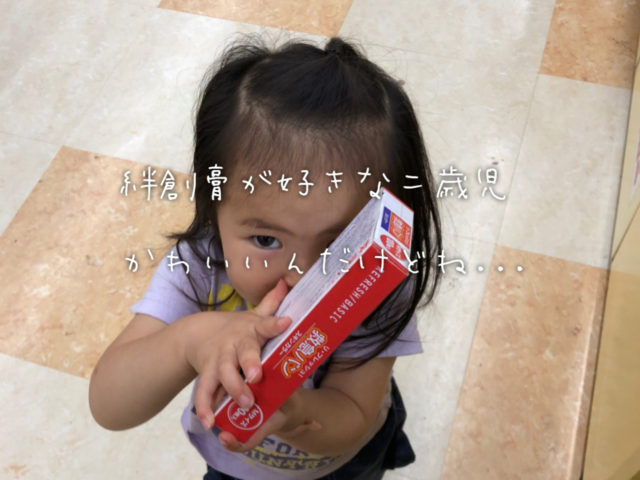絆創膏が好きな二歳児
