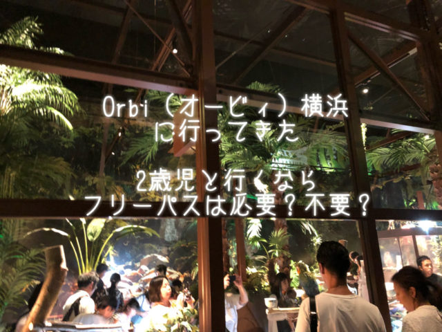 Orbi(オービィ)横浜に行ってきた