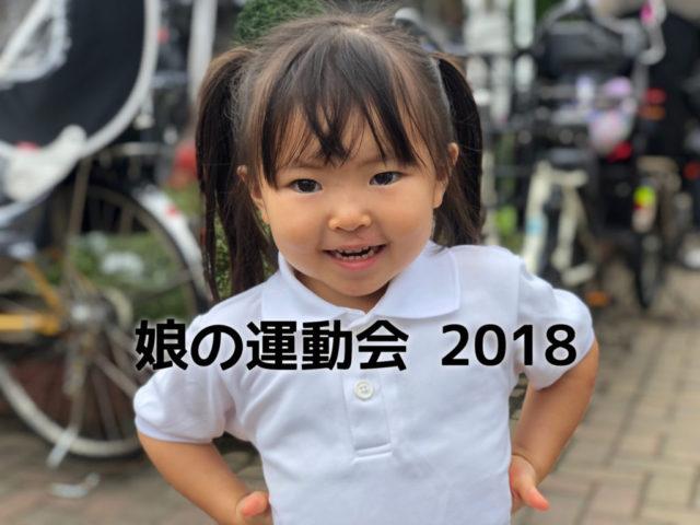 娘の運動会