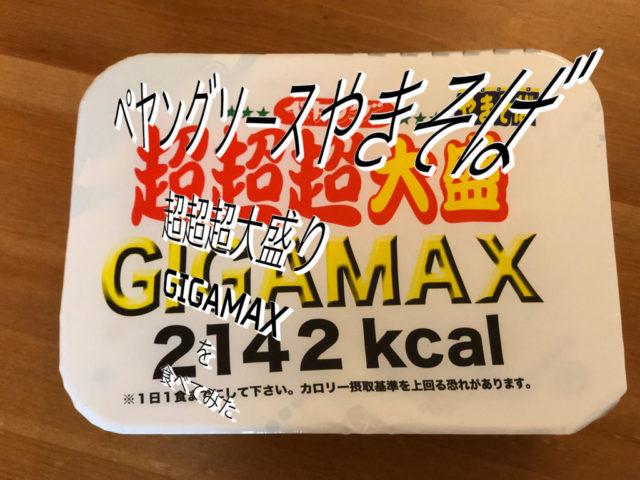 ペヤング ソースやきそば 超超超大盛 GIGAMAX を食べてみた