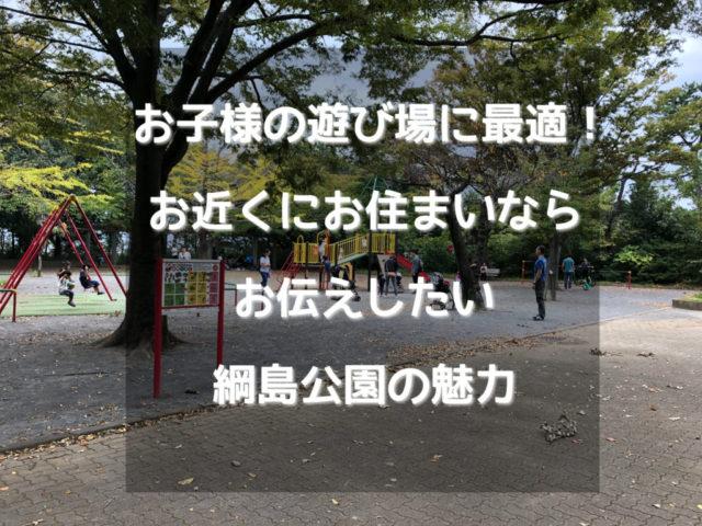 お子様の遊び場に最適!お近くにお住まいならお伝えしたい綱島公園の魅力
