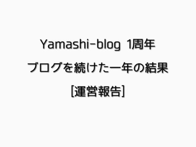 yamashi-blog 1周年 ブログを続けた一年の結果 [運営報告]