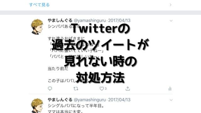 Twitterの過去のツイートが見れない時の対処法