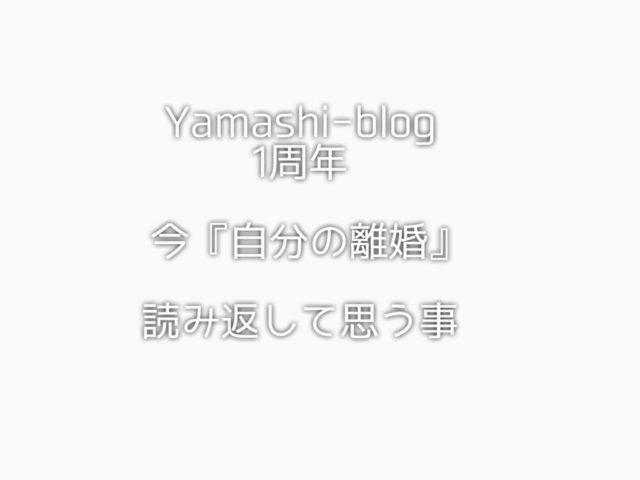 Yamashi-blog1周年 今『自分の離婚』を読み返して思う事