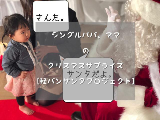 シングルパパ、ママ  の  クリスマスサプライズ  [軽バンサンタプロジェクト]