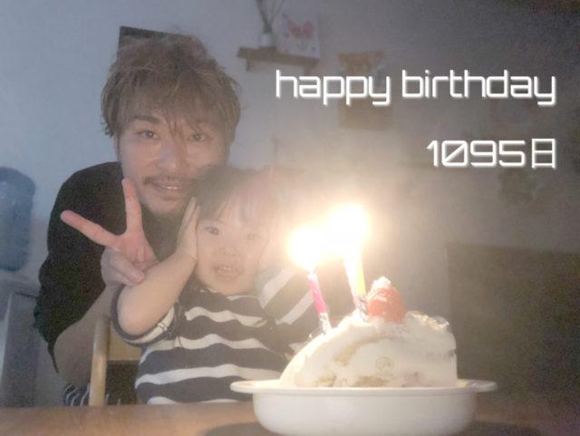 happy birthday 1095日