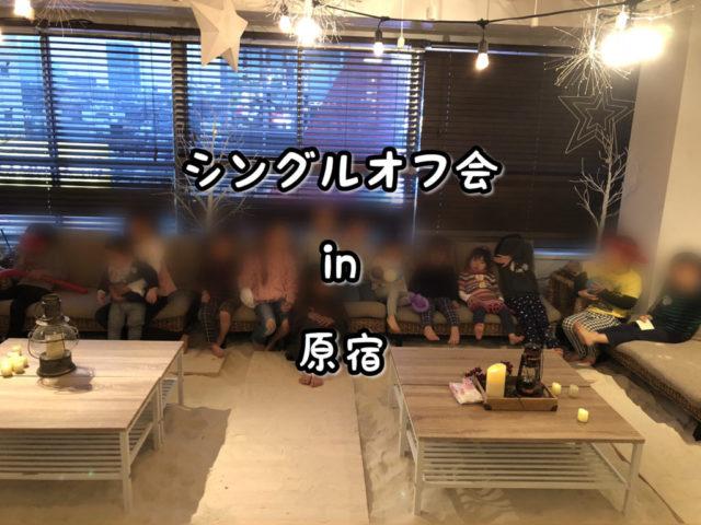 シングルオフ会in原宿