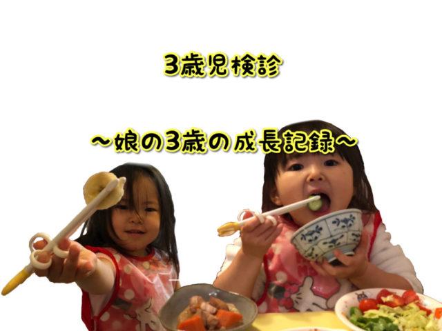 3歳児検診〜娘3歳の成長記録〜