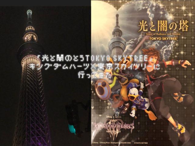 「光と闇の塔 TOKYO SKYTREE」キングダムハーツ×東京スカイツリーに行ってきた