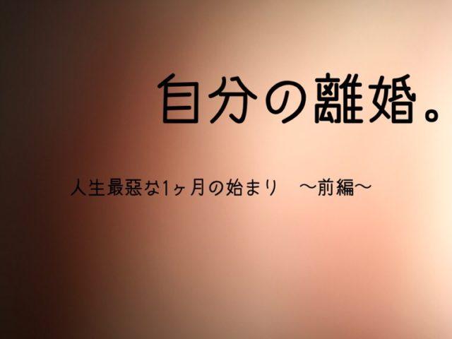 自分の離婚。人生最悪な1ヶ月の始まり 〜前編〜