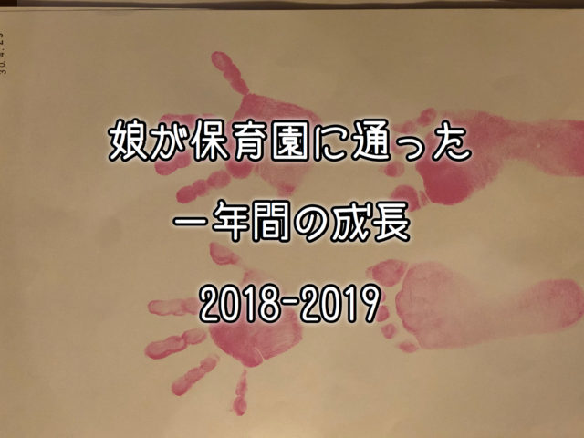 娘が保育園に通った一年間の成長 2018-2019