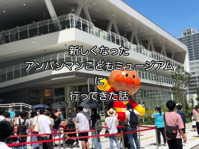 新しくなった横浜アンパンマンこどもミュージアムに行ってきた話