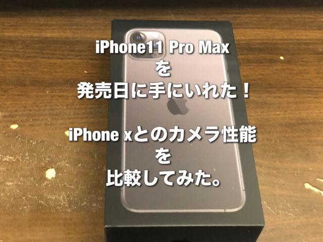 iPhone11 Pro Max を発売日に手にいれた! iPhone xとのカメラ性能を比較してみた。