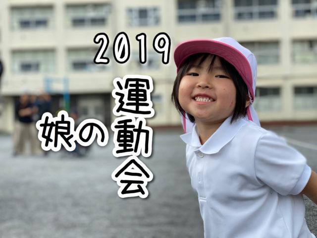 2019 娘の運動会